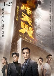 Chongtian huo ( 2016 ) – Sky On Fire