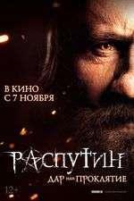 Rasputin (2013)