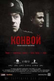 Konvoy (2012) - filme online subtitrate