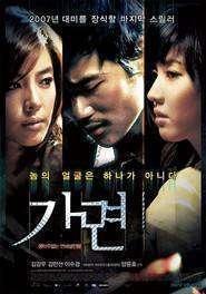 Rainbow Eyes (2007)  - filme online gratis
