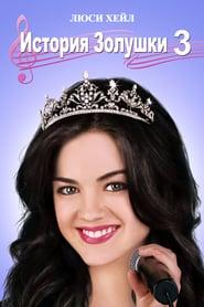 A Cinderella Story: Once Upon a Song - Povestea Cenuşăresei 3: A fost odată un cântec (2011)