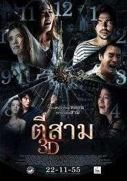 3 AM (2012) - filme online