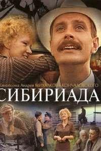 Siberiade - Sibiriada (1979)  e