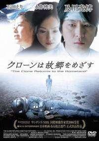 The Clone Returns to the Homeland (2008) - Filme online gratis
