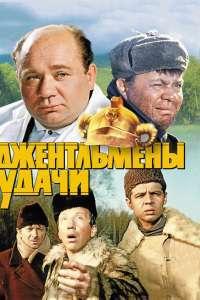Dzhentlmeny udachi - Gentlemen of Fortune (1971)  - filme online