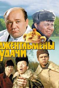 Dzhentlmeny udachi – Gentlemen of Fortune (1971)