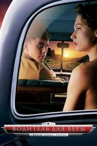 Voditel dlya Very - A Driver for Vera (2004) - filme online