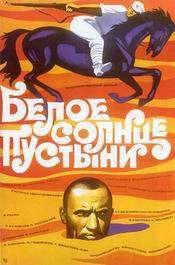 Beloe solntse pustyni - Soarele alb al deșertului (1970)  - filme online