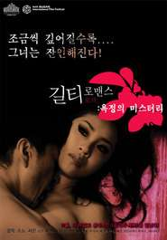 Koi no tsumi – Vinovate de iubire (2011) – filme online