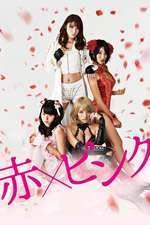 Aka x Pinku - Girl's Blood (2014) - filme online