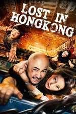 Gang jiong - Lost in Hong Kong (2015)