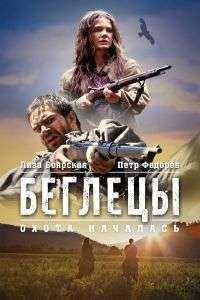 Begletsy - Fugitives (2015)