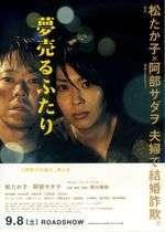 Yume uru futari - Dreams for Sale (2012) - filme online