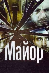 Mayor - Maiorul (2013) - filme online