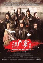 Hong men yan chuan qi ( 2011 ) – White Vengeance