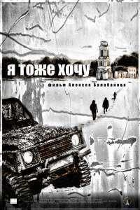 Ya tozhe khochu - Şi eu (2012) - filme online
