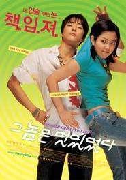 Geunomeun meoshiteotda (2004) - He Was Cool