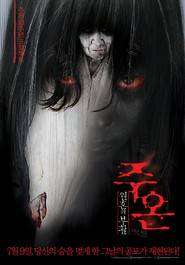 The Grudge: Old Lady in White ( 2009 ) - filme online