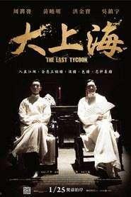 The Last Tycoon (2012) - filme online