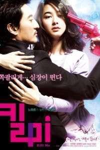 Kilme - Kiss Me, Kill Me (2009) - filme online