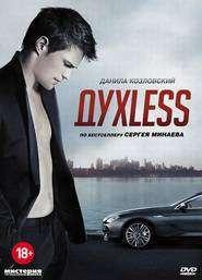 Soulless – Dukhless (2012) – filme online
