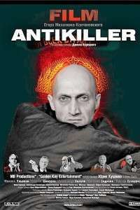[Anti]killer – Antikiller (2002) – filme online subtitrate