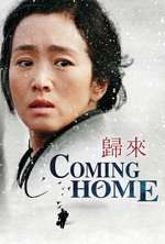 Gui lai -  Coming Home (2014)