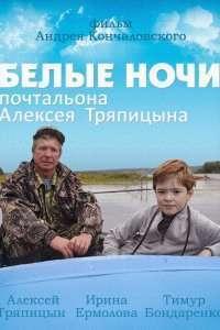 Belye nochi pochtalona Alekseya Tryapitsyna – The Postman's White Nights (2014)