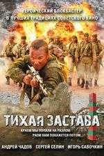 Tikhaya zastava – A Quiet Outpost (2011) – filme online