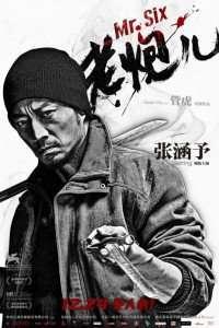 Lao pao er – Mr. Six (2015)  e