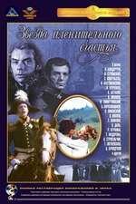 Zvezda plenitelnogo schastya - Steaua fericirii captive (1975) - filme online