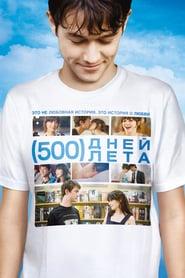 500 Days of Summer (2009) - filme online gratis