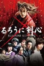 Rurôni Kenshin: Meiji kenkaku roman tan ( 2012 )