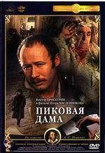 Pikovaya dama (1982) – filme online