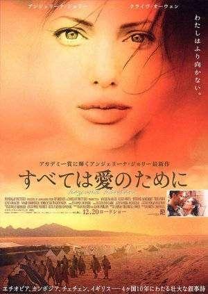 Beyond Borders - La graniţă (2003)