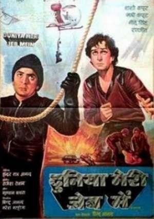 Duniya Meri Jeb Mein - Toată lumea este a mea! (1979) - filme online