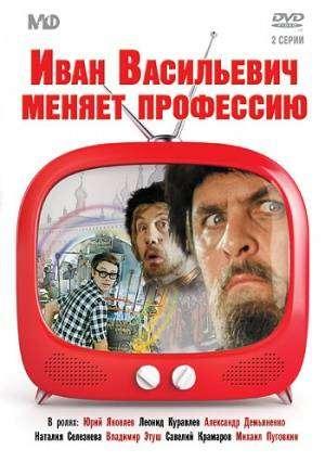 Ivan Vasilevich menyaet professiyu - Ţarul Ivan îşi schimbă profesia (1973)
