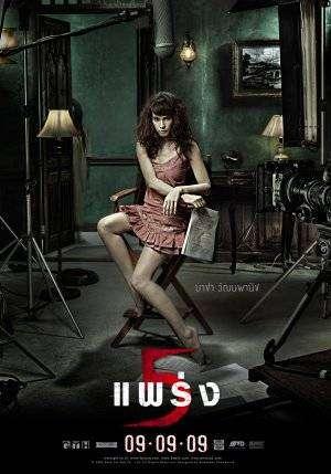 Phobia 2 (2009) – filme online