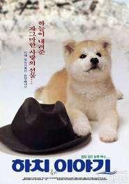 Hachikô monogatari (1987) - filme online