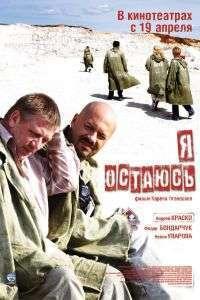 Ya ostayus - Eu rămân aici (2007)