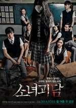 Mourning Grave (2014) – filme online