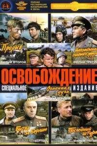Osvobozhdenie: Ognennaya duga - The Great Battle (1969) - Miniserie TV