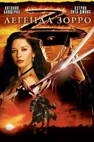 The Legend of Zorro - Legenda lui Zorro (2005)