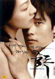 Addicted (2002)