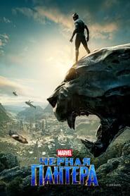Black Panther (2018) - Pantera neagră