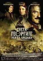 Sveti Georgije ubiva azdahu – Sfântul Gheorghe împuşcă balaurul (2009)