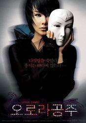 Princess Aurora (2005)  - filme online