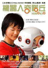 Hinokio: Inter Galactic Love (2005)
