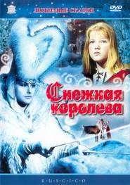 Snezhnaya koroleva - Crăiasa zăpezii (1967)