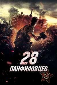 Dvadtsat vosem panfilovtsev (2016) - filme online